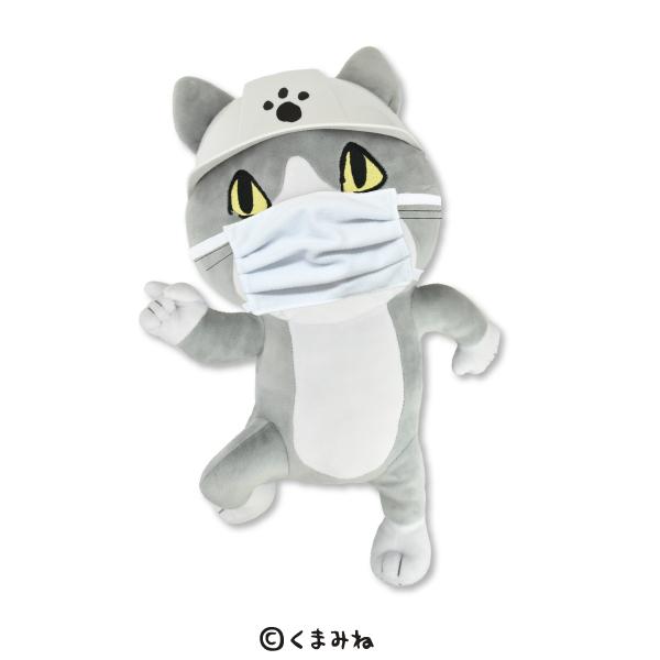 Shigoto Neko Mask Plush